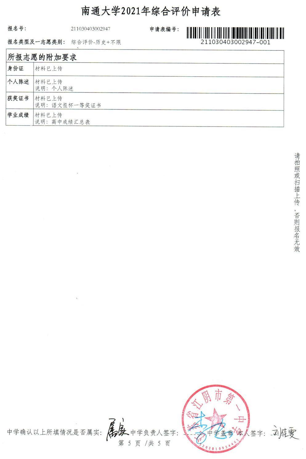 申请表5.jpg