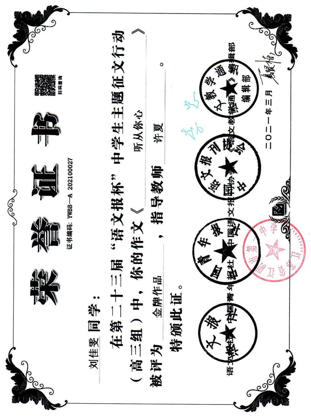 语文报杯荣誉证书复印件.jpg