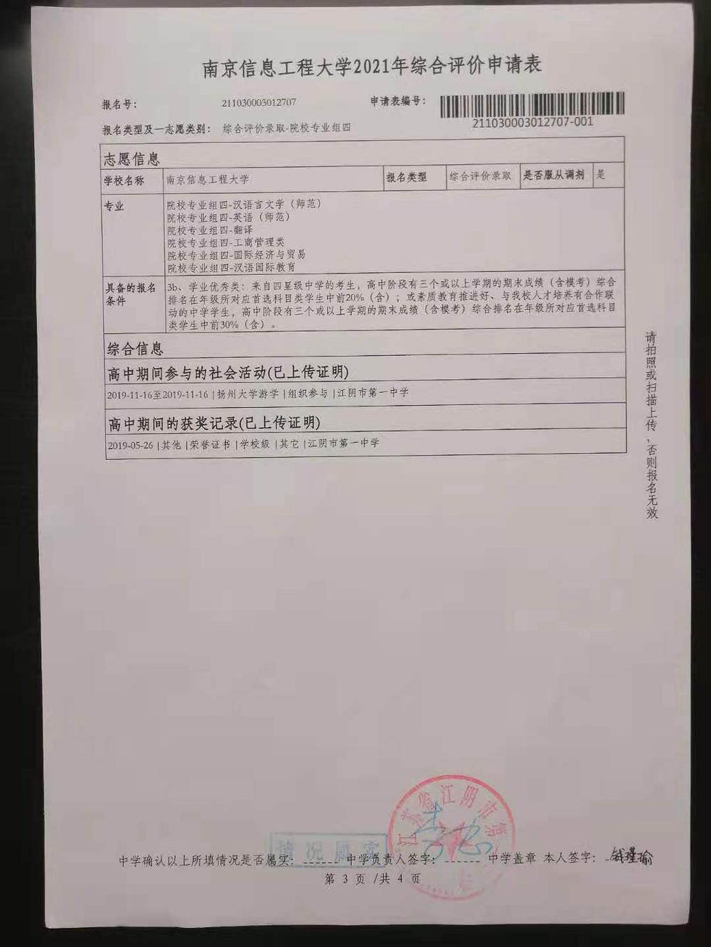 南京信息工程大学公示材料4.jpg