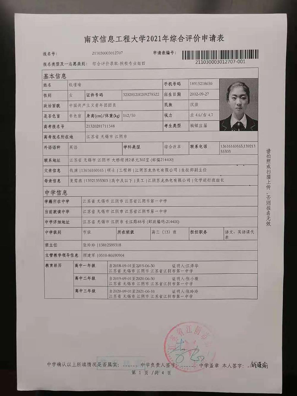南京信息工程大学公示材料1.jpg