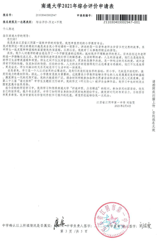 申请表3.jpg