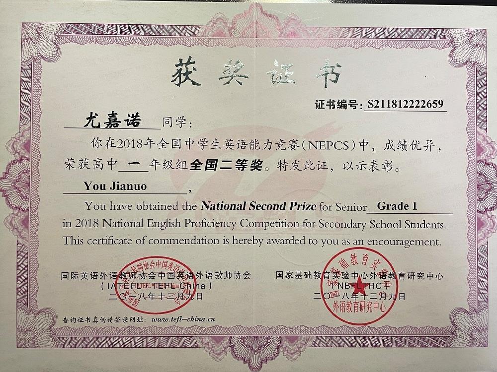 全国中学生英语能力竞赛获奖证书.jpg