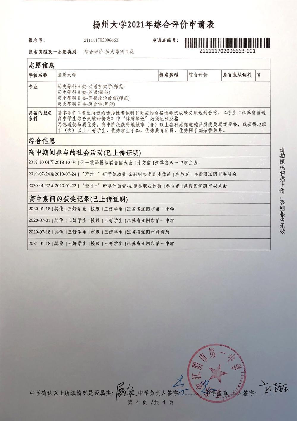 扬大申请表4.jpg
