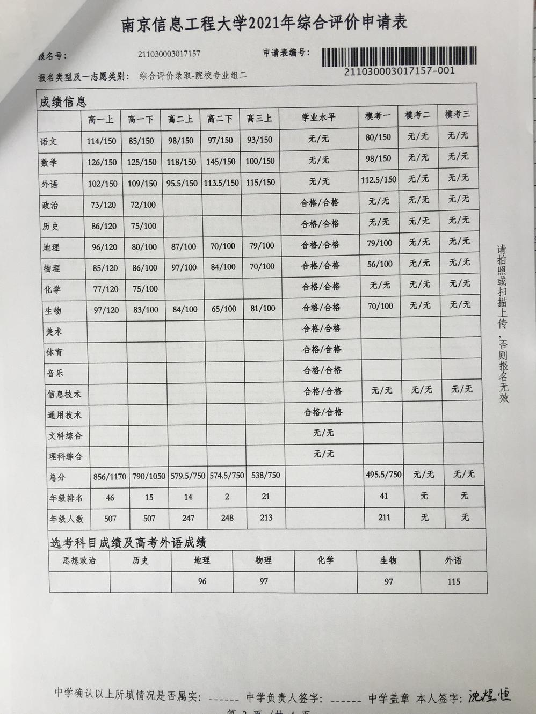 高三2班沈煜恒综评成绩.jpg