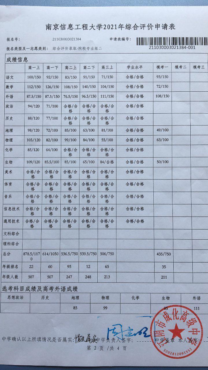 刘浩天南京信息工程大学.jpg