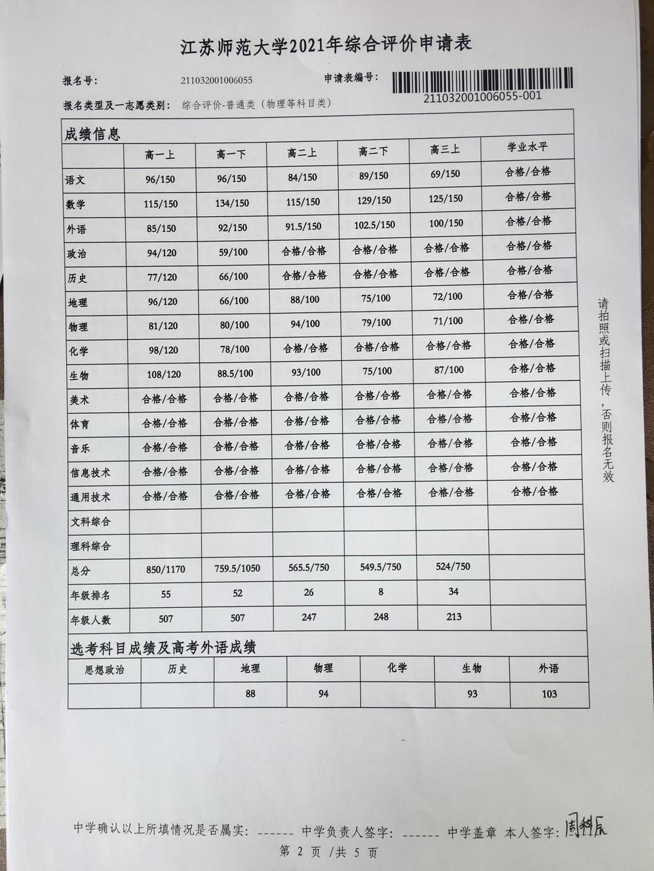 高三2班周科辰综评成绩.jpg