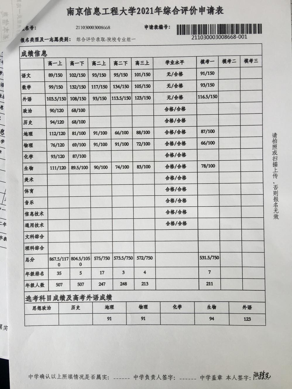 高三2班陆骏先综评成绩.jpg