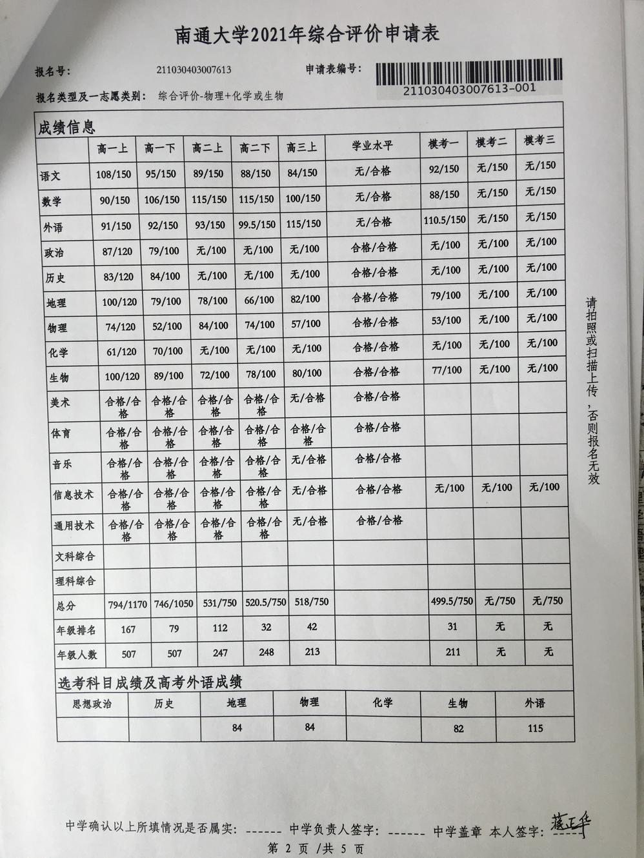 高三2班蒋正华综评成绩.jpg