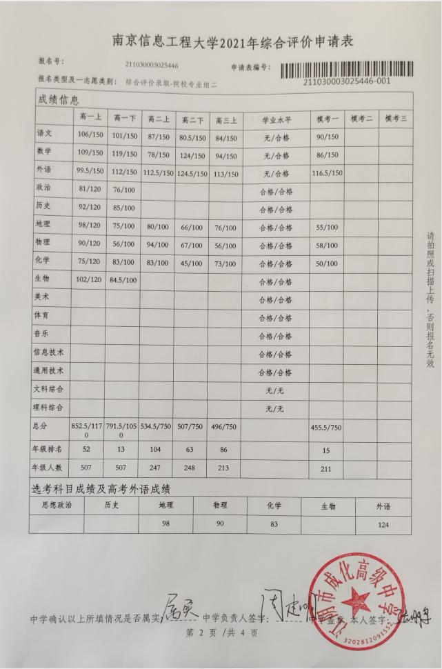 高三1班综评文化成绩公示(张鹏).png