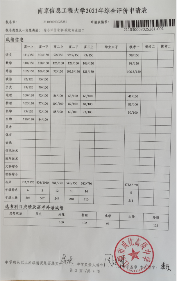 高三1班综评文化成绩公示(潘强).png