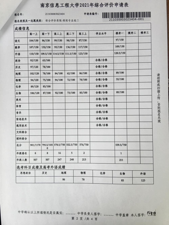高三2班陈智博综评成绩.jpg