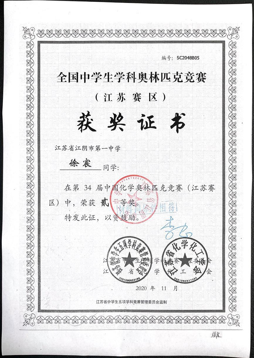 化学竞赛证书.jpg