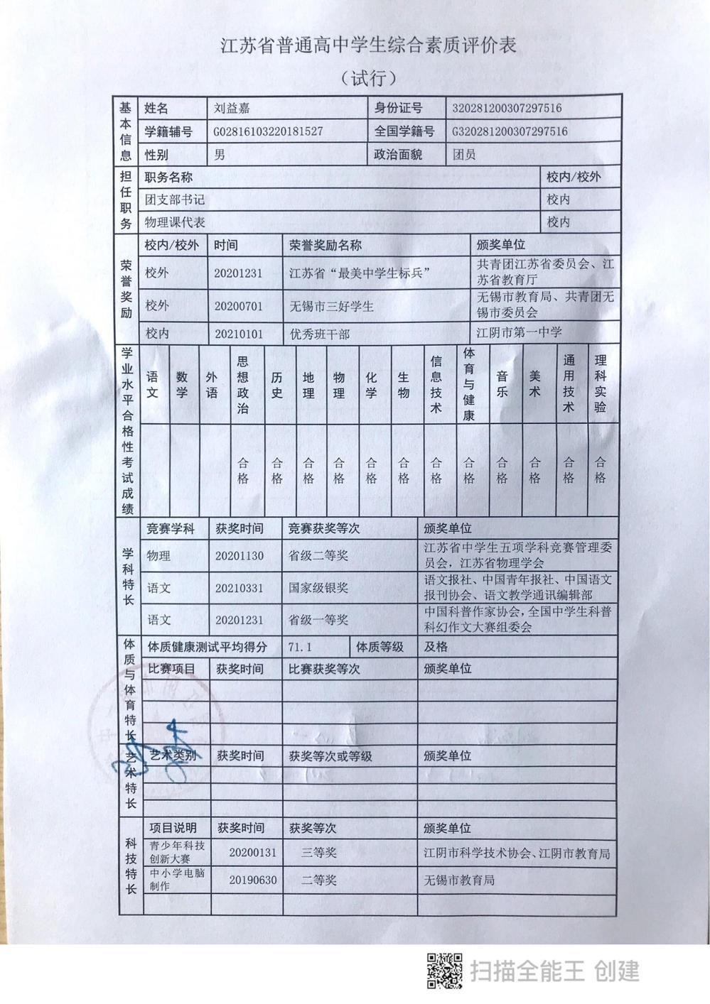 320281200307297516刘益嘉_00.jpg