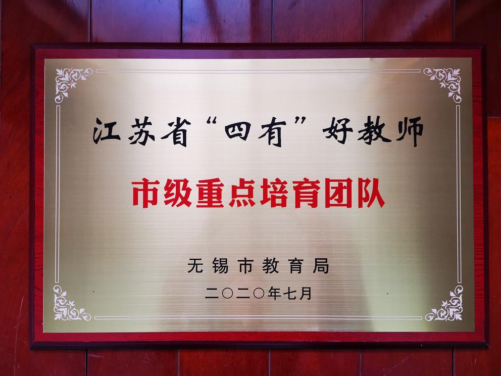 江苏省四有好教师市级重点培育团队.jpg