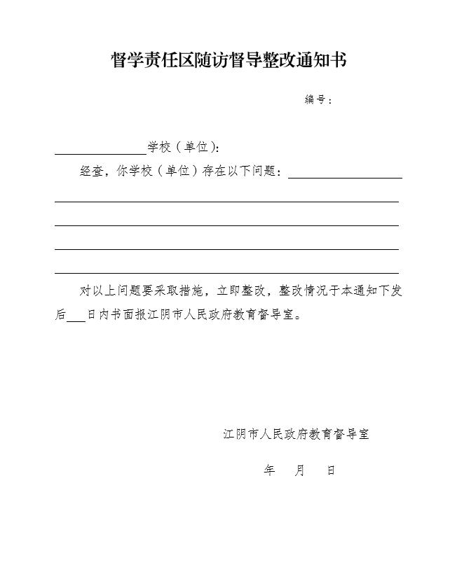 督学责任区随访督导整改通知书.png