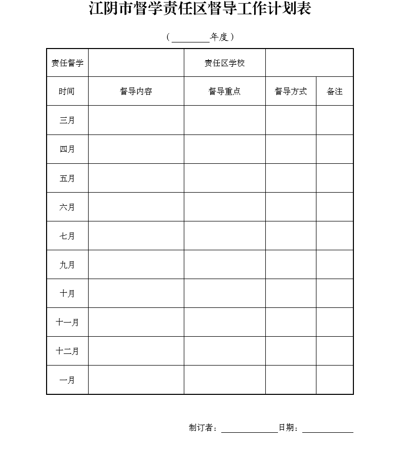 江阴市督学责任区督导工作计划表.png