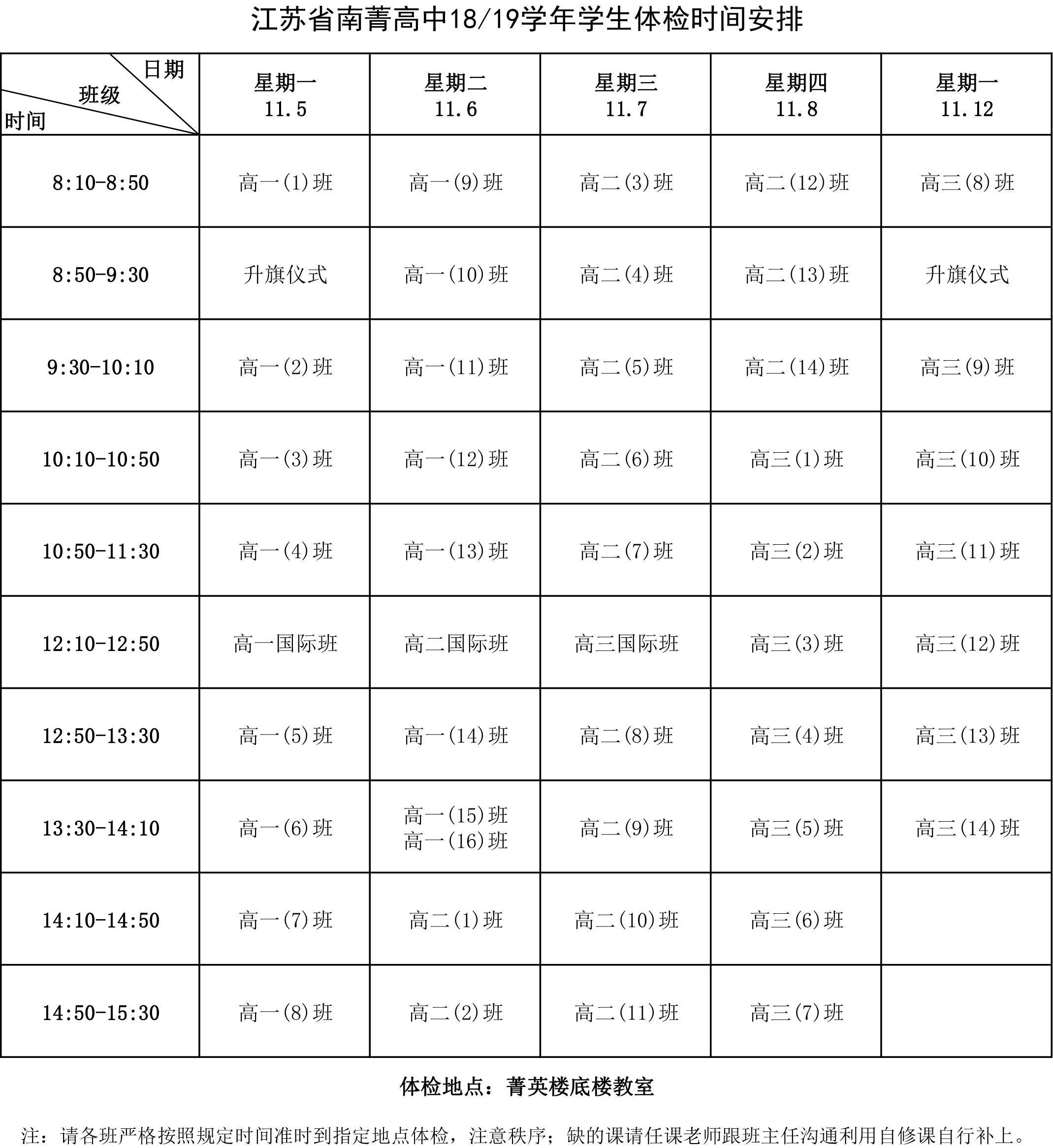 2018-2019学年体检时间安排.jpg
