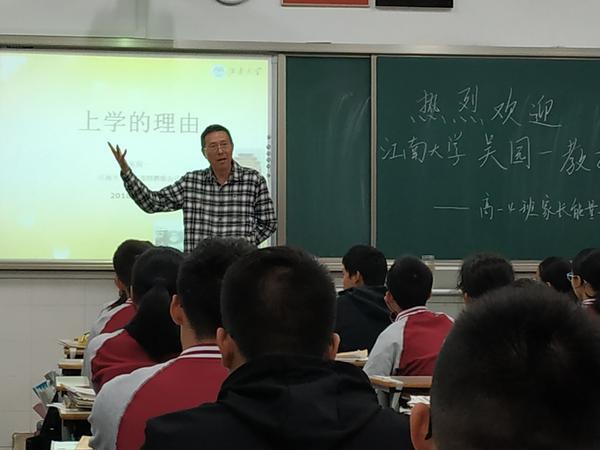 江南大学吴园一教授《新时代我们为什么学习和怎样学习》.jpg