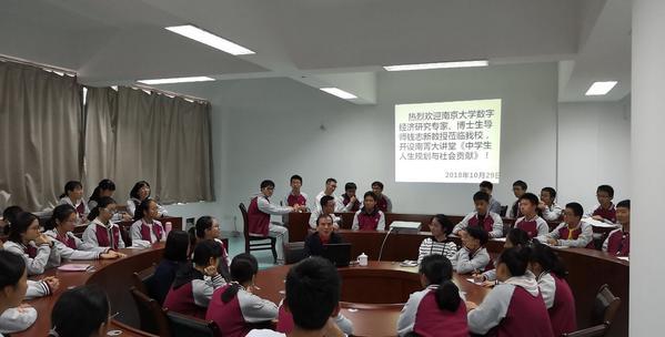 南京大学钱志新教授《中学生的人生规划与社会贡献》.jpg
